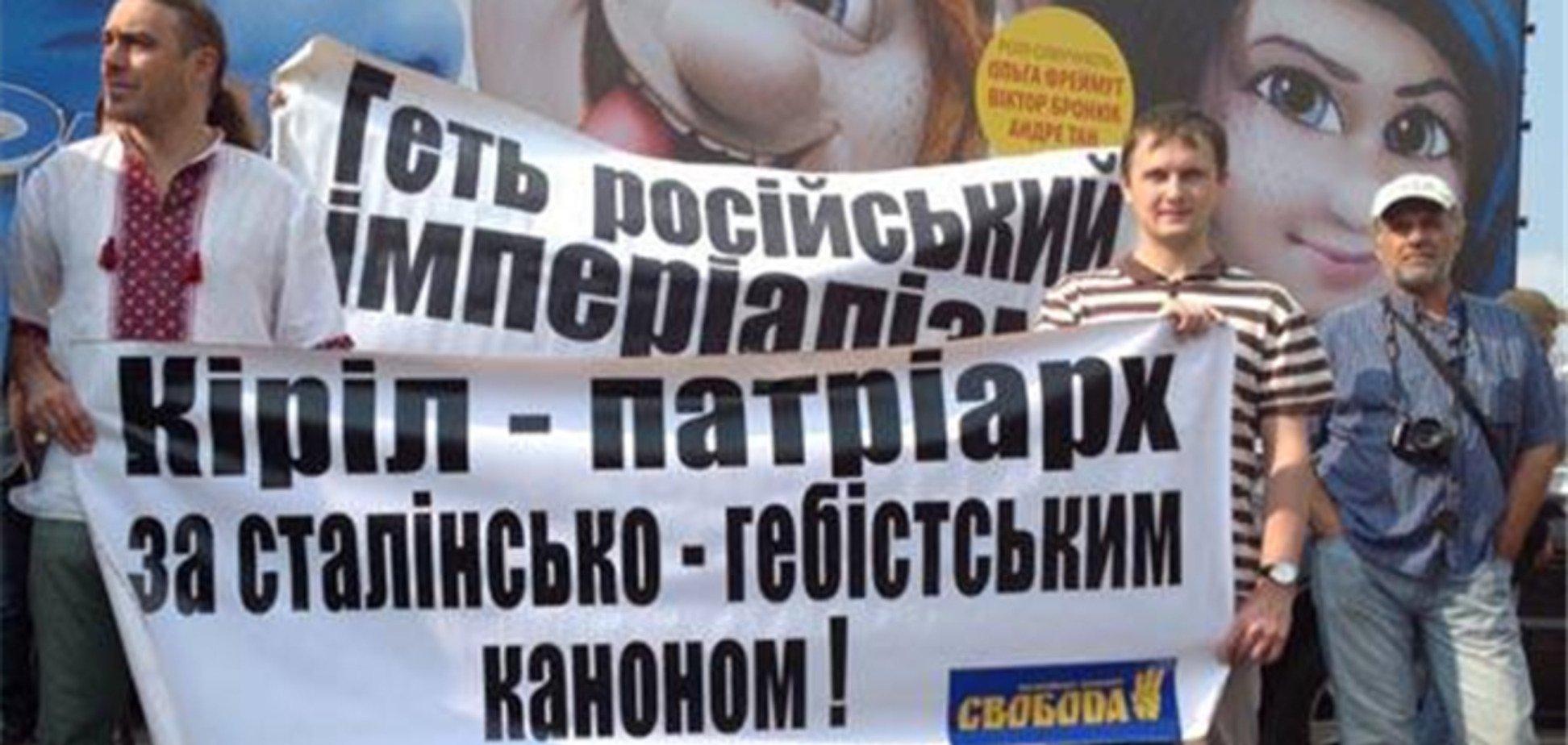 В центре Киева свободовцы собрались на акцию протеста против Путина