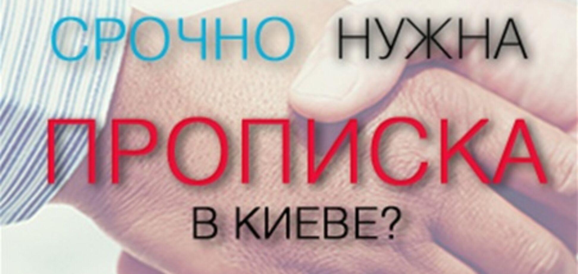 За несколько дней можно получить прописку в Киеве за $1200