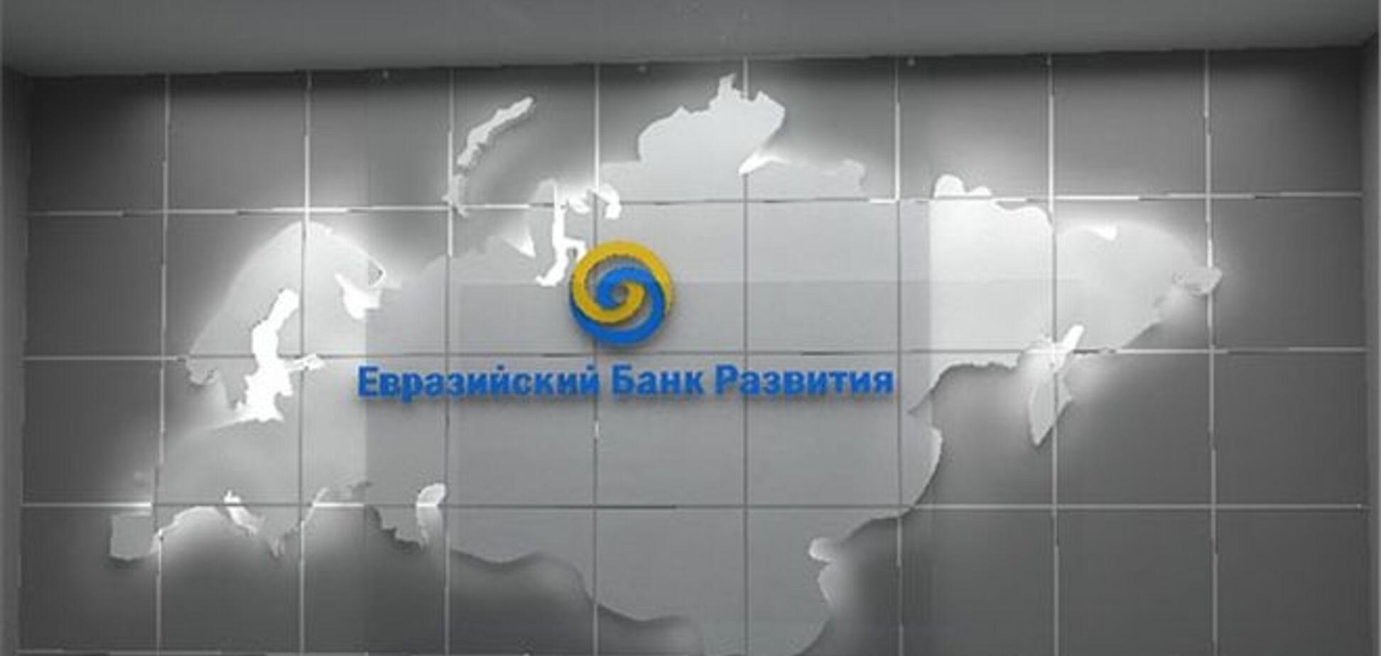 Кабмин намерен рассмотреть вопрос присоединения к Евразийскому банку