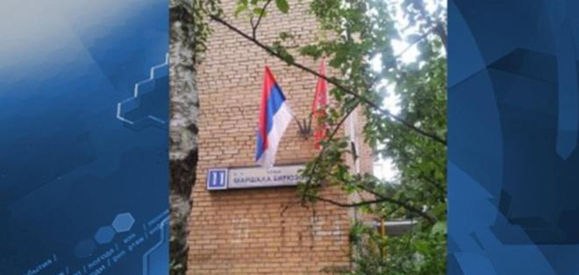 В день нацфлага России в Москве случайно вывесили флаг Сербии