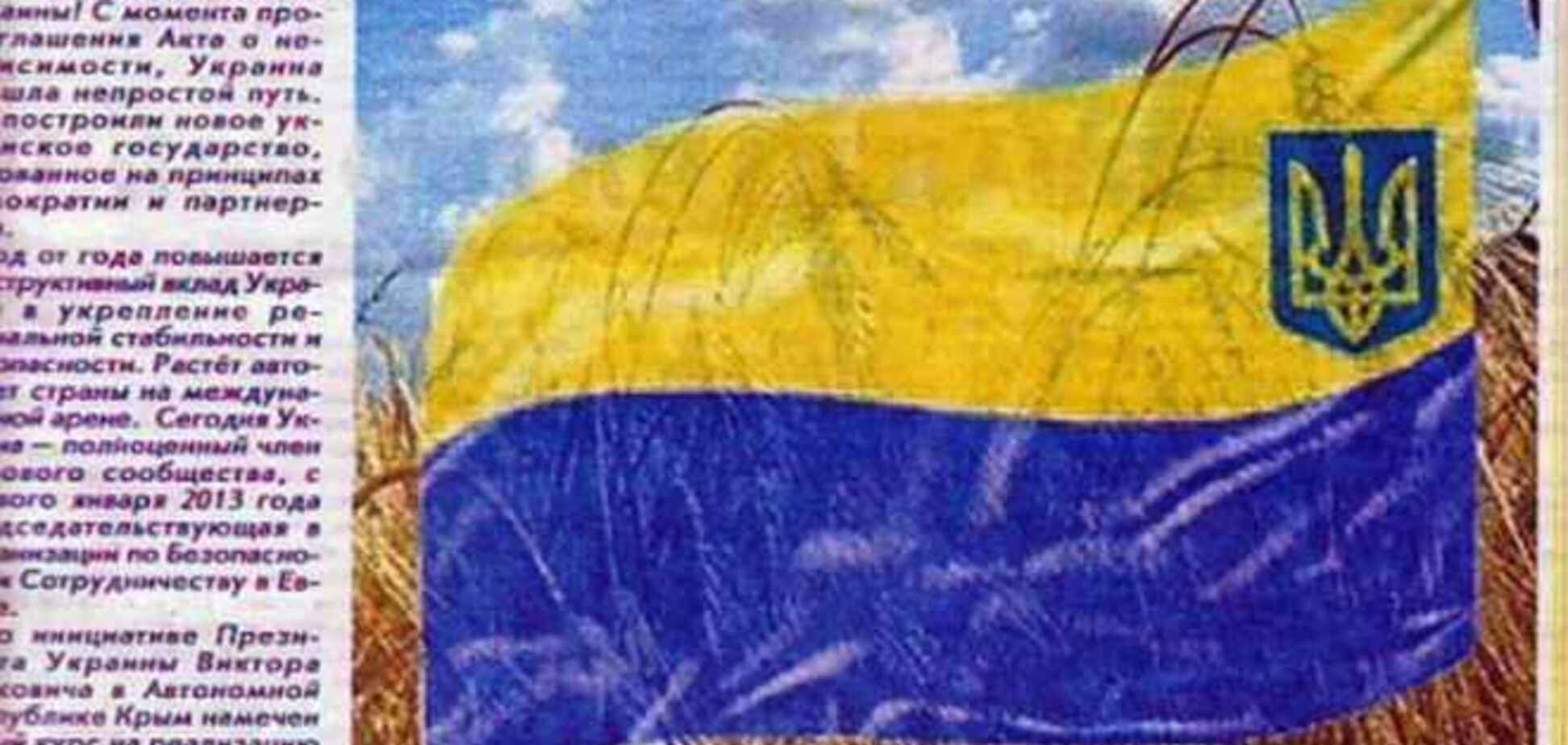 Кримська газета переплутала кольори прапора України
