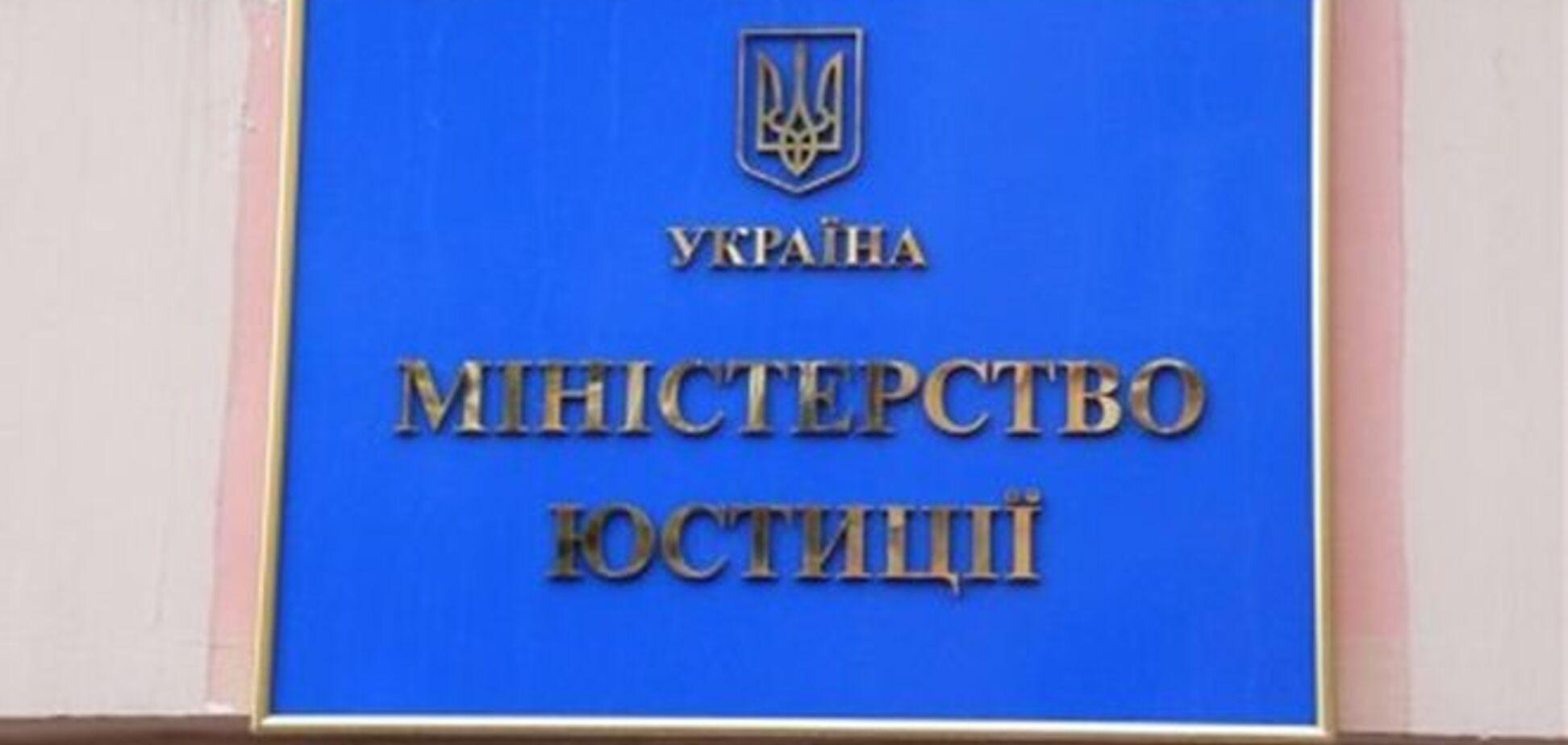 Минюст подготовил антикоррупционный законопроект с учетом рекомендаций ЕК
