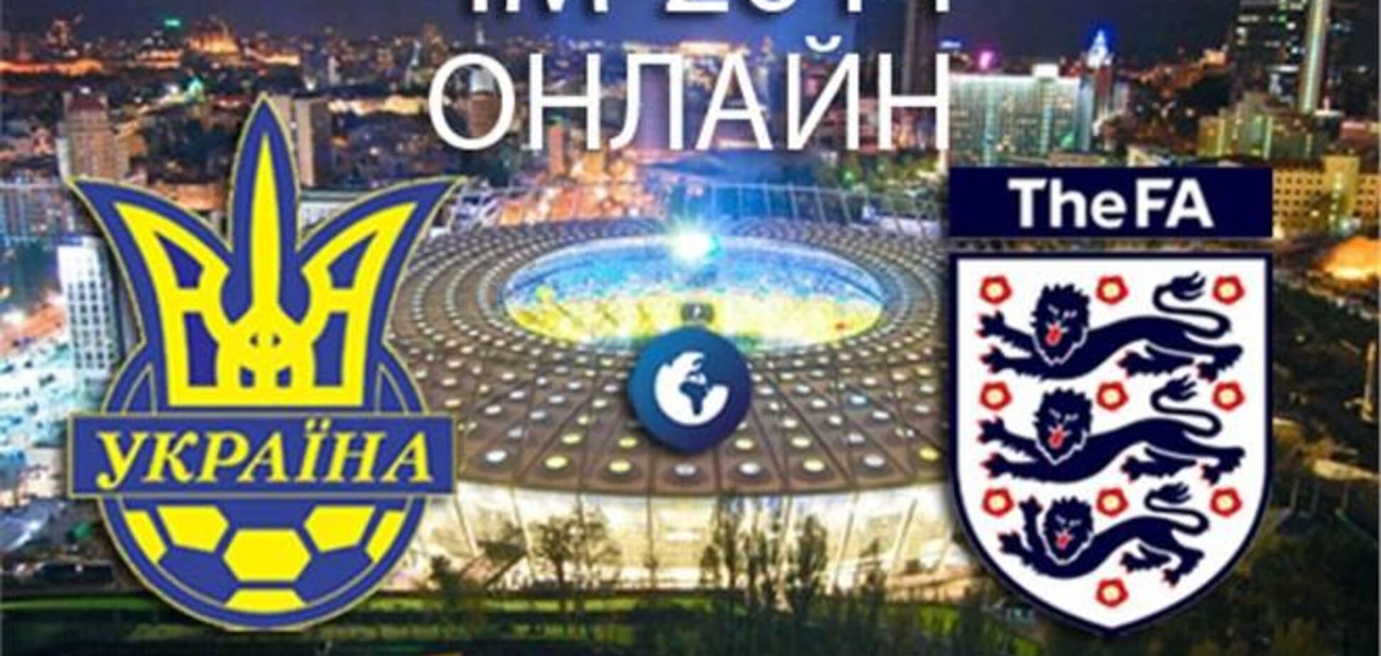 ЧМ-2014. Украина – Англия - 0:0. Хронология матча