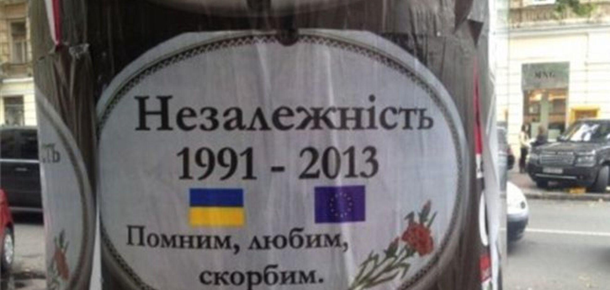 Від СБУ вимагають покарати 'поховали' незалежність України
