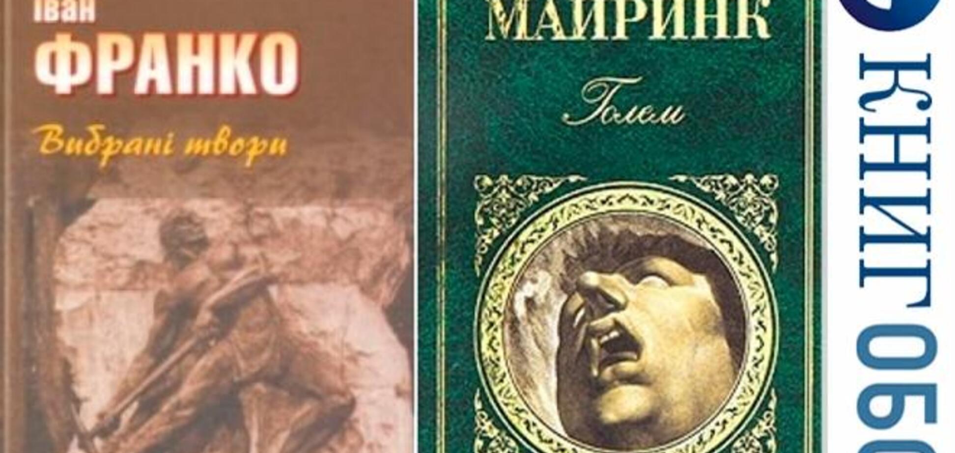 Густав Майрінк. Іван Франко