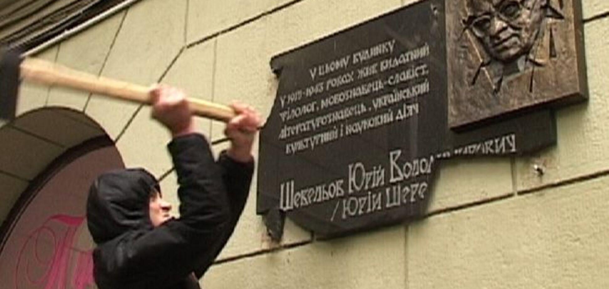 У Харкові сокирою знесли пам'ятну дошку 'фашисту' Шевельову