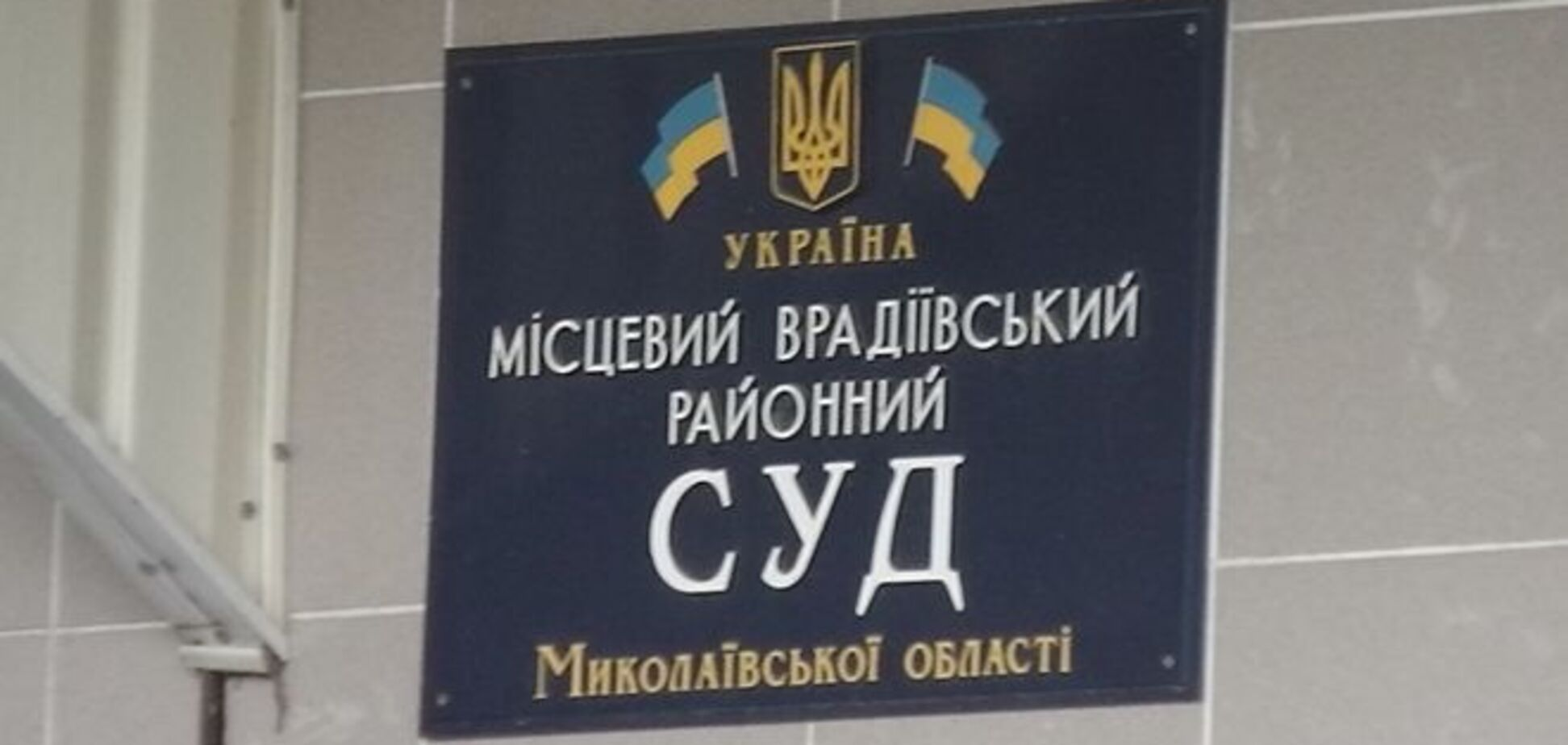 Захист по 'Врадіївський справі' просить перенести суд в іншу область