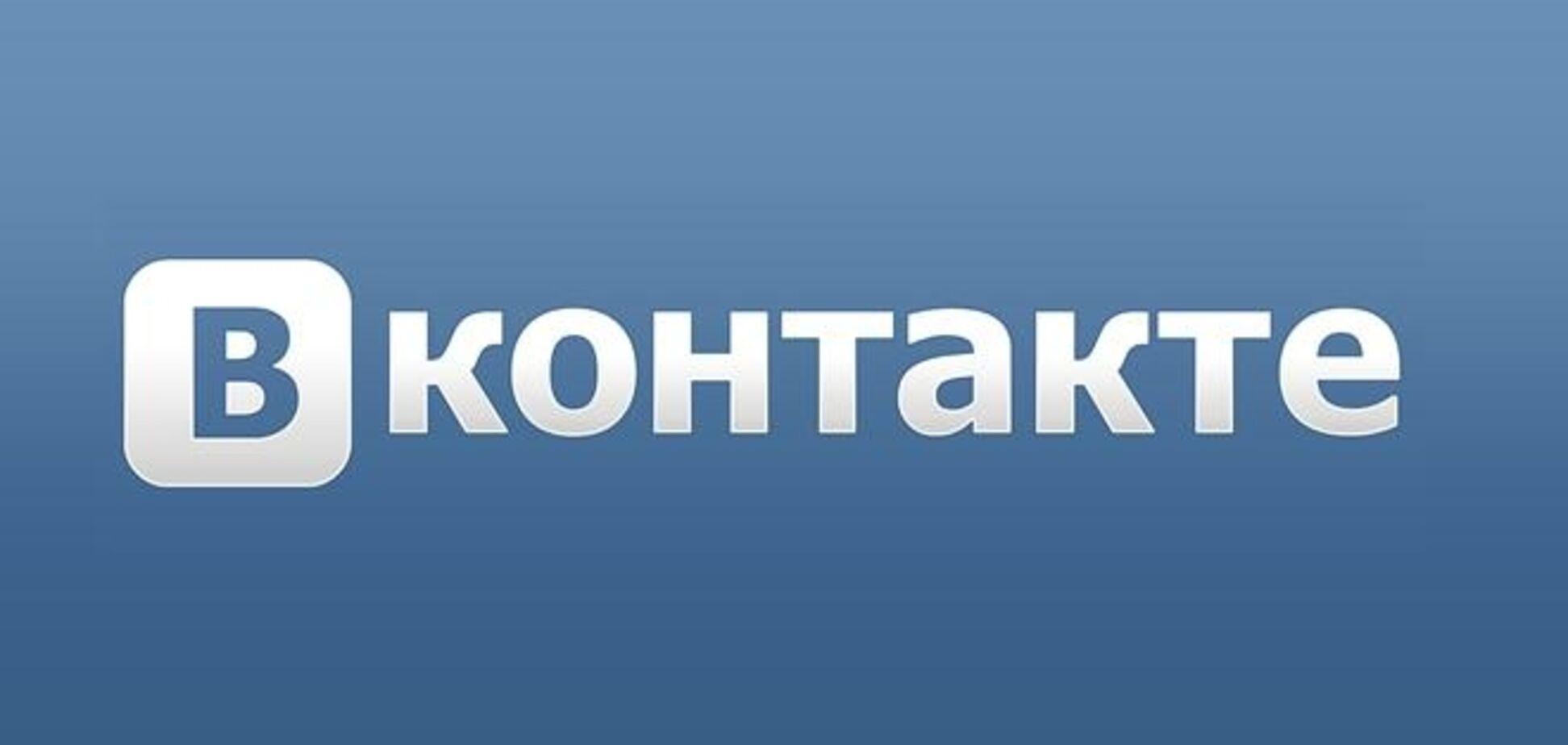 Соцсеть 'ВКонтакте' заработала