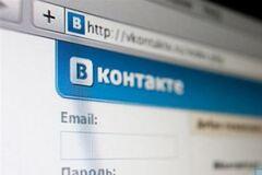В 'ВКонтакте' возникли проблемы с доступом