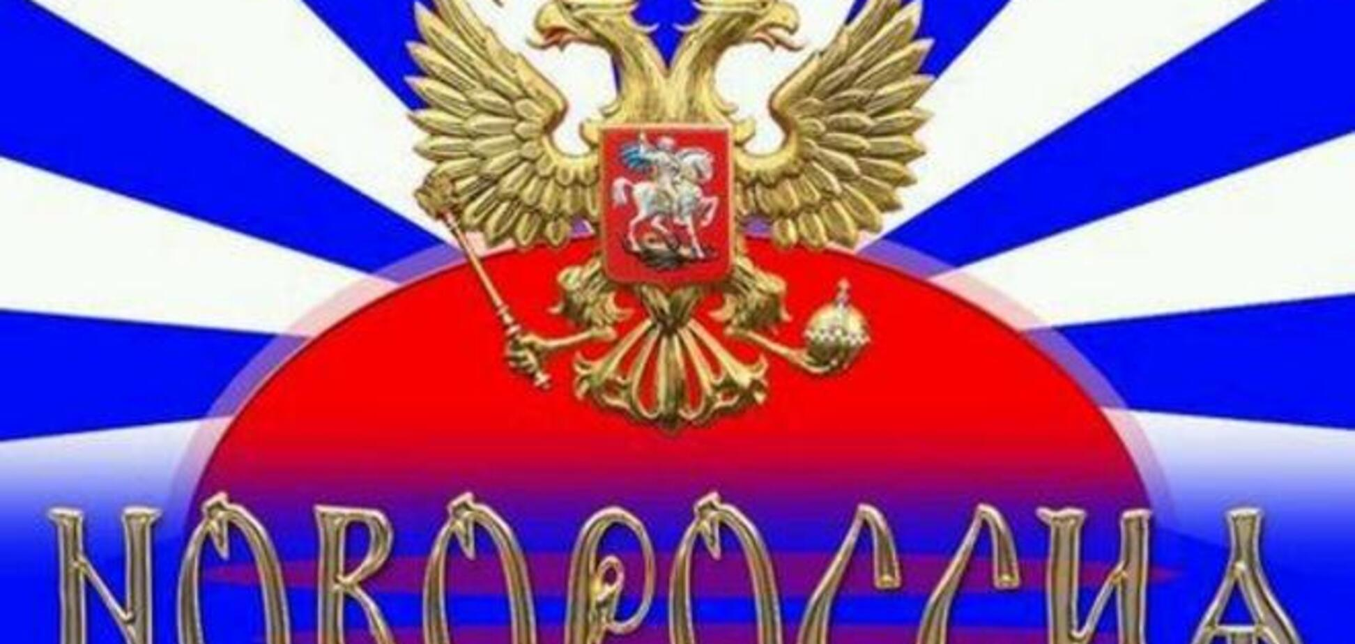 Придуманный конфликт, придуманная страна 'Новороссия'