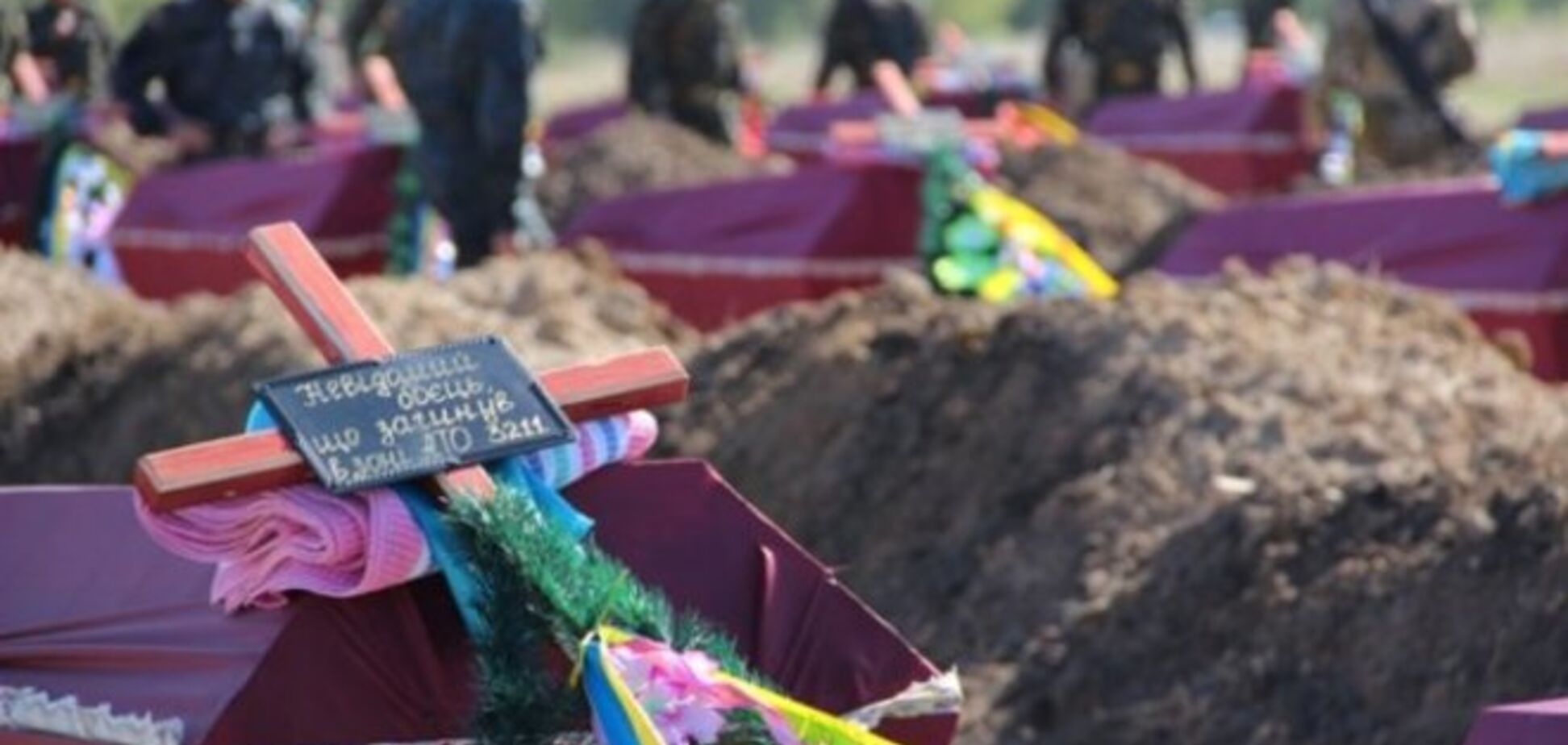 В Днепропетровске похоронили более 300 погибших под Иловайском героев