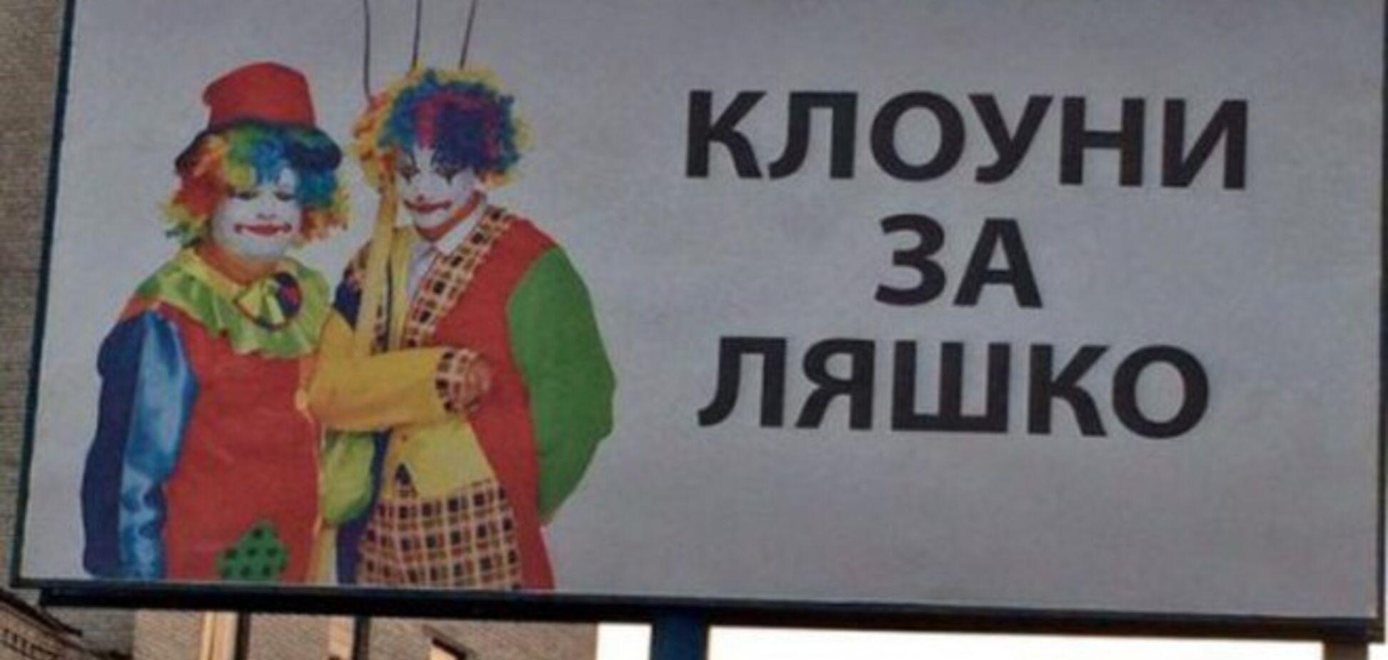 Реклама 'Клоуны за Ляшко' рассмешила киевскую милицию
