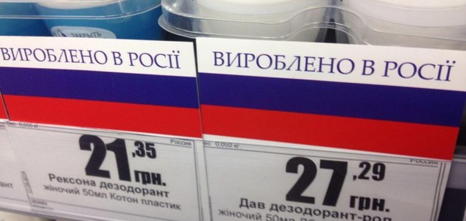 В Киеве не все супермаркеты указали 'Сделано в России'