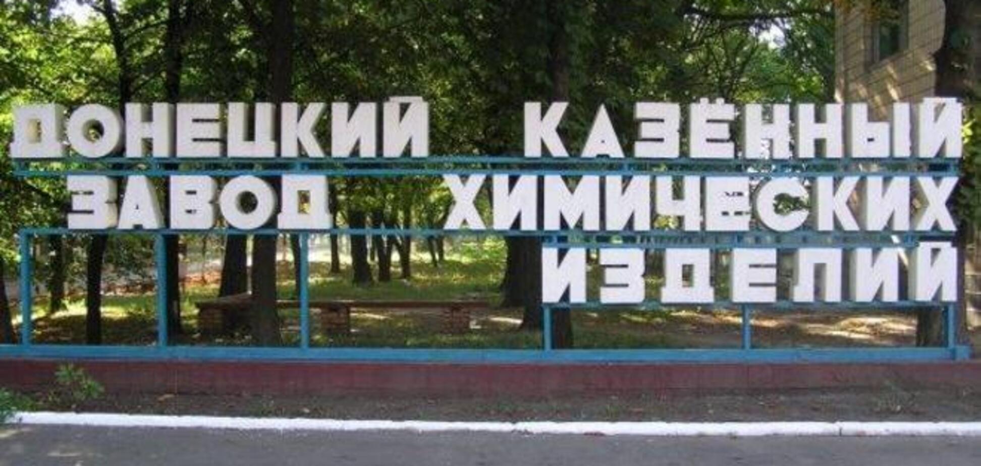 Из-за попадания снаряда загорелся Донецкий казенный завод химизделий