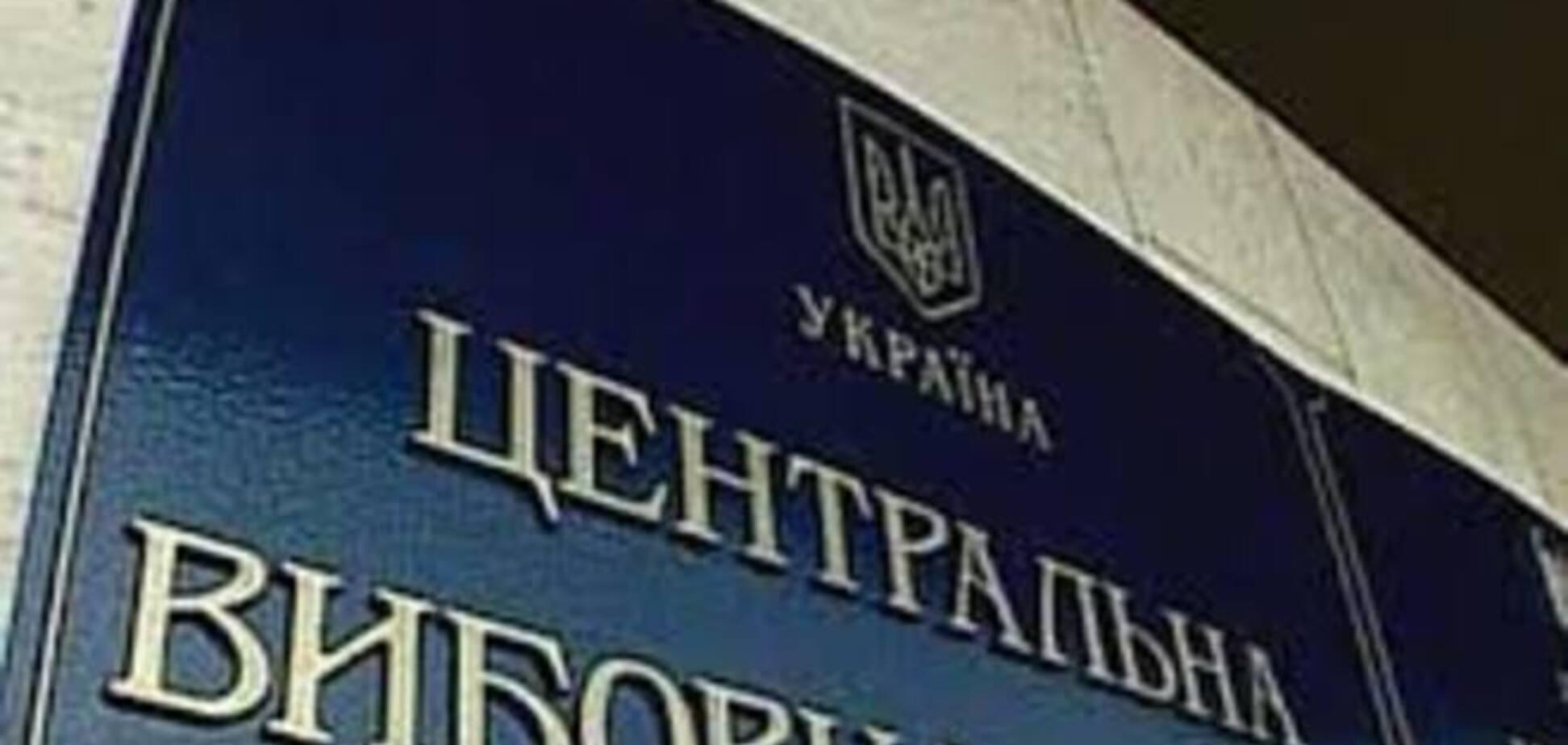 'КиберБеркут' заявил о взломе сайта ЦИК Украины