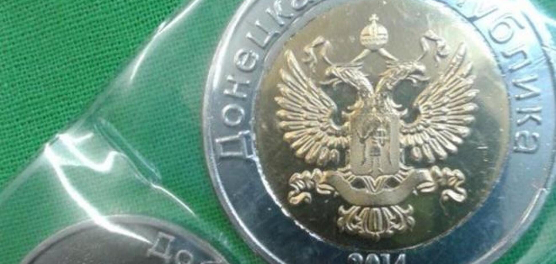 Террористы посвятили монеты фейковой 'ДНР'