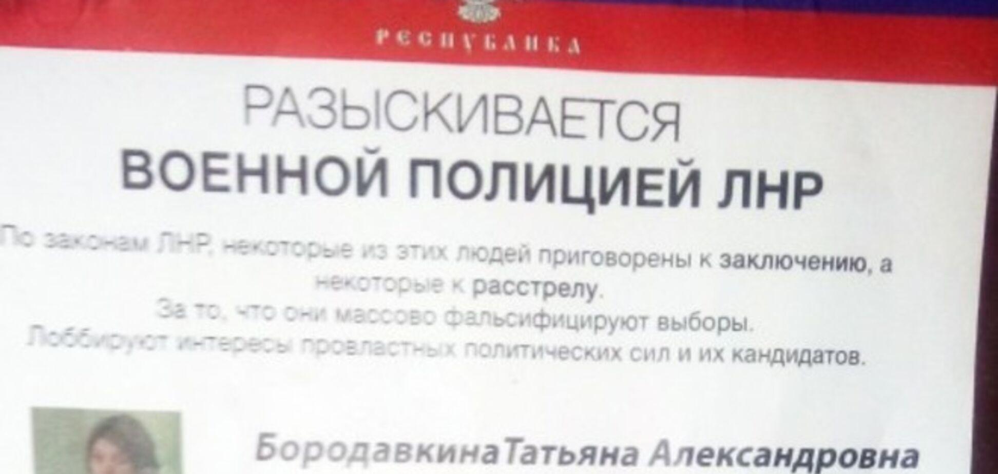 'Военная полиция ЛНР' объявила в розыск 'преступников' и обещает за каждого 100 тыс. грн