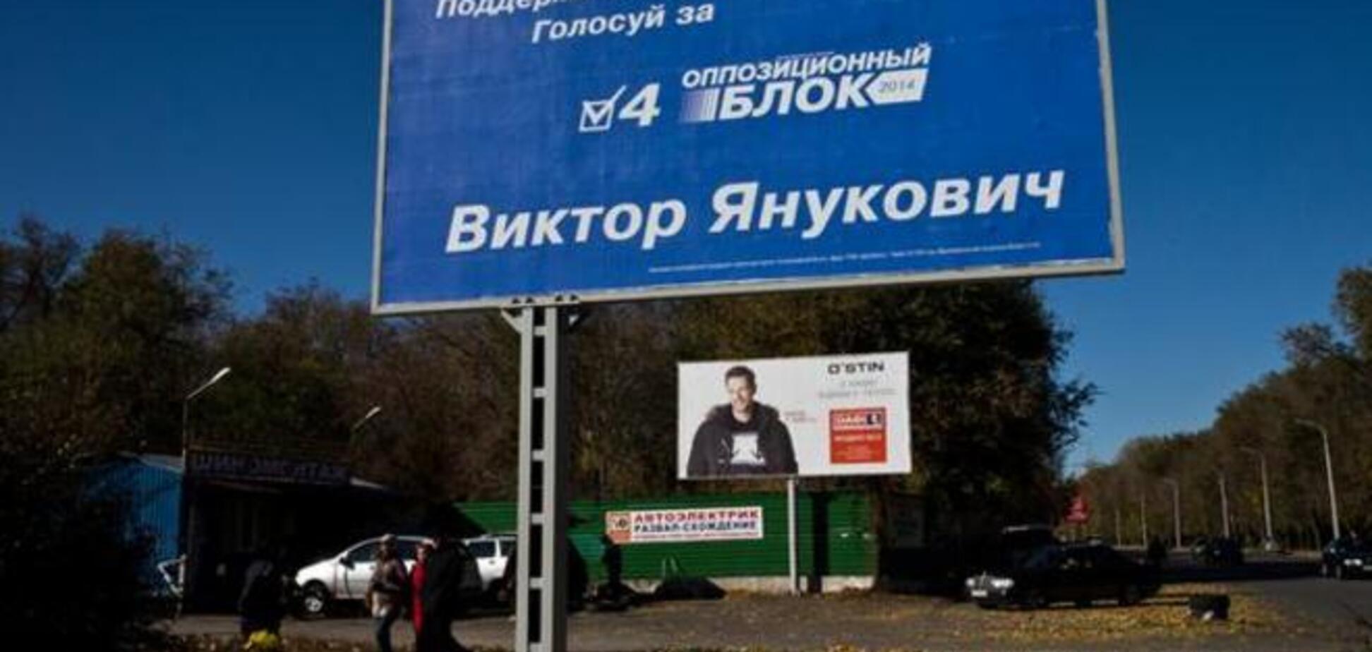 Опубликовано фото агитации за Януковича в Мариуполе