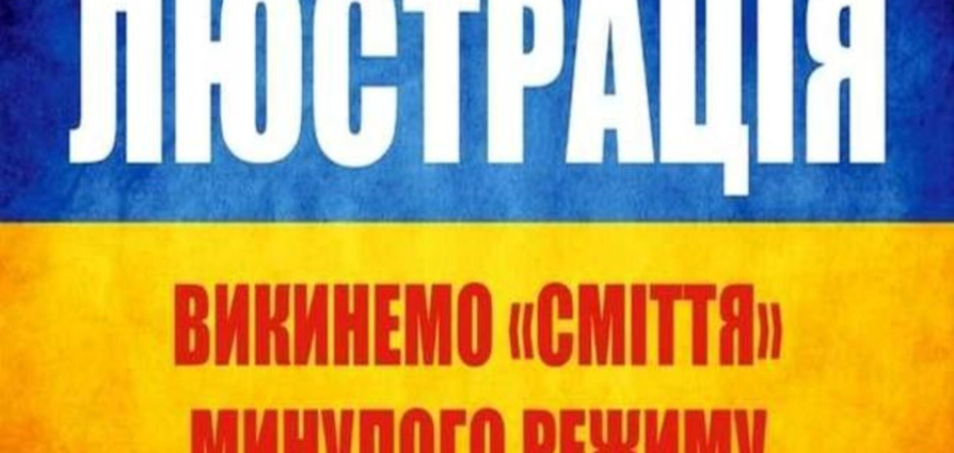 Минюст обнародовал список из 222 люстрированных чиновников
