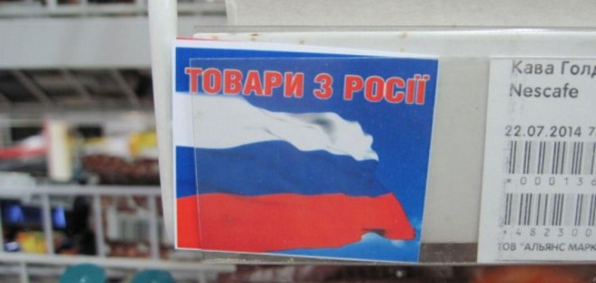 Продукция из России может исчезнуть с украинских прилавков