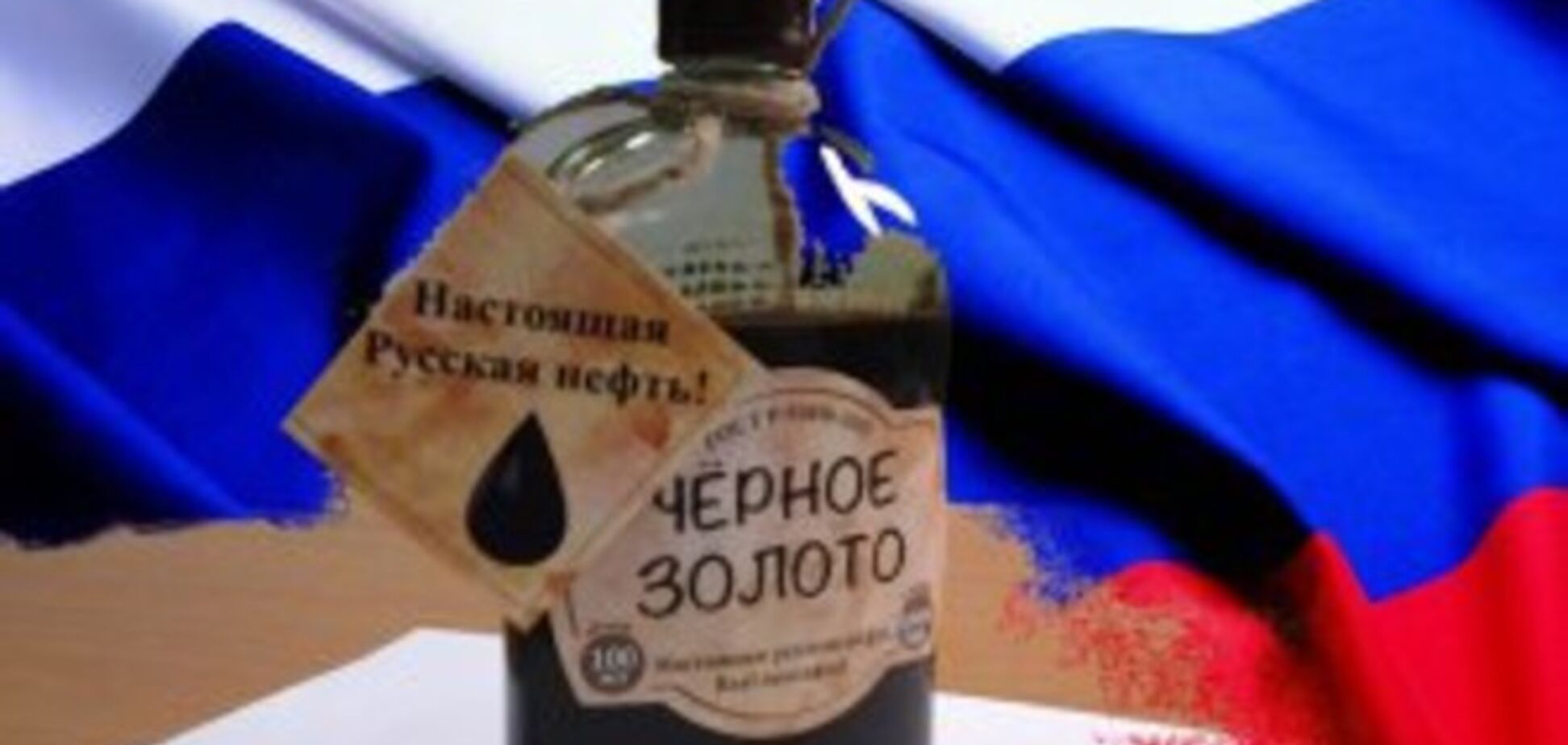 Низкая цена на нефть может разрушить Россию