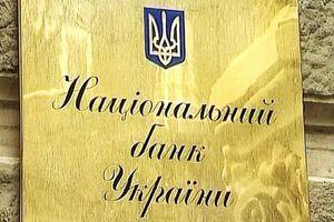 Нацбанк отменил два ограничения на покупку валюты