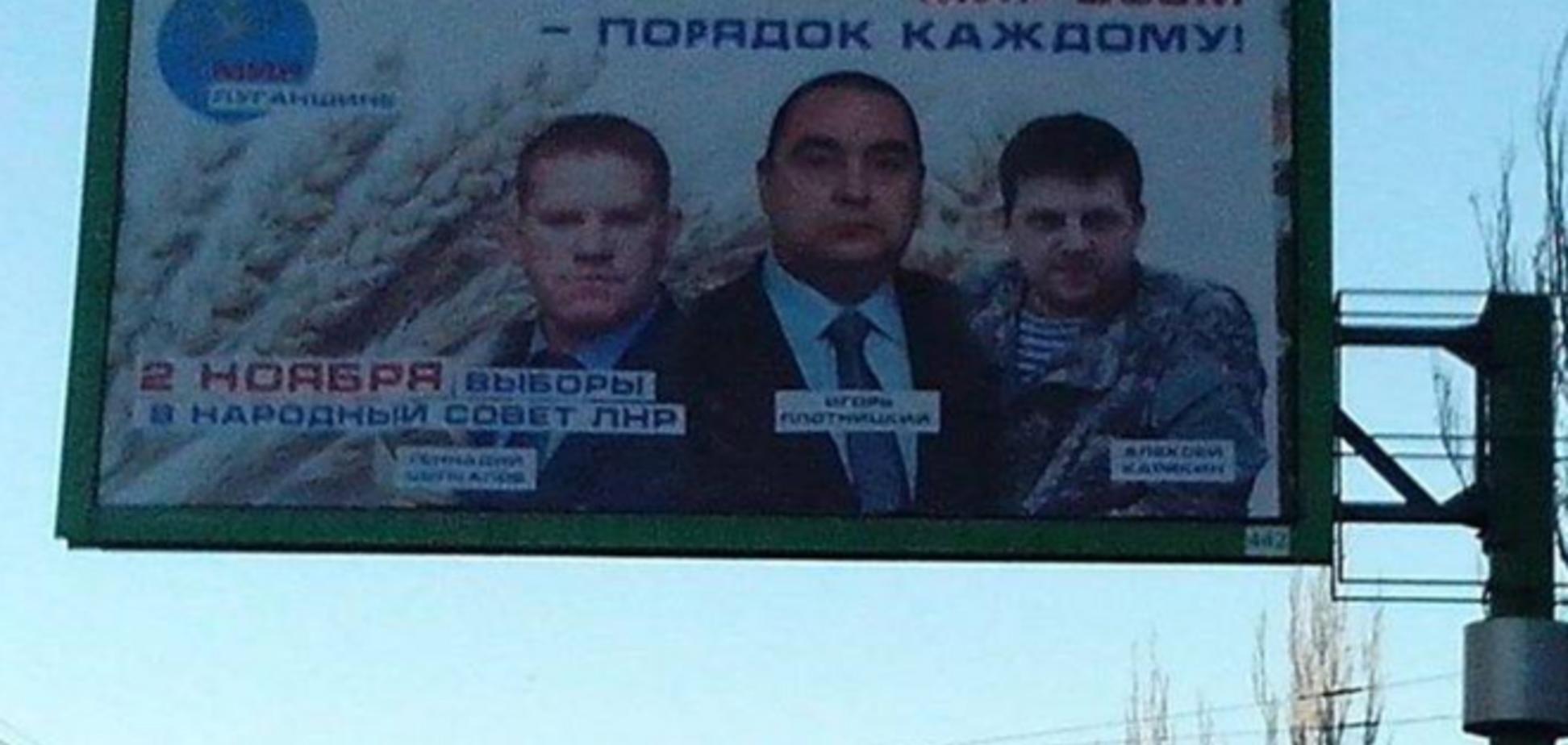 В Луганске боевики решили обеспечить едой явку людей на свои 'выборы'