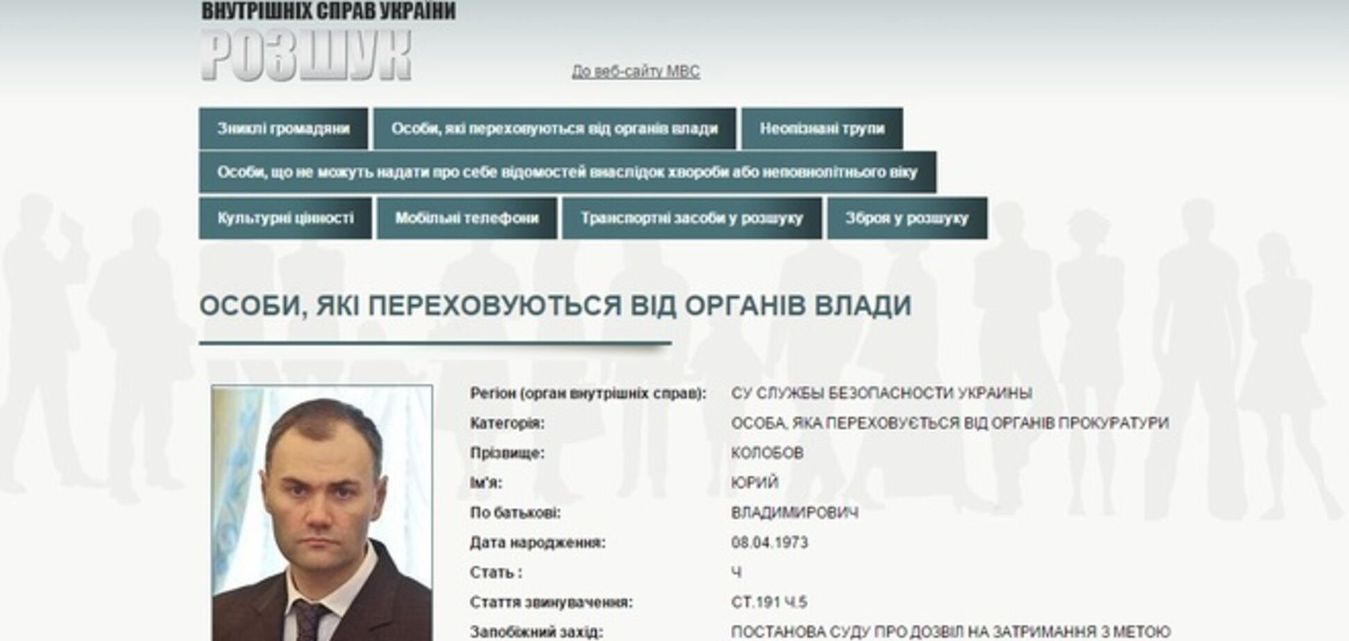 СБУ оголосила в розшук екс-главу Мінфіну Колобова