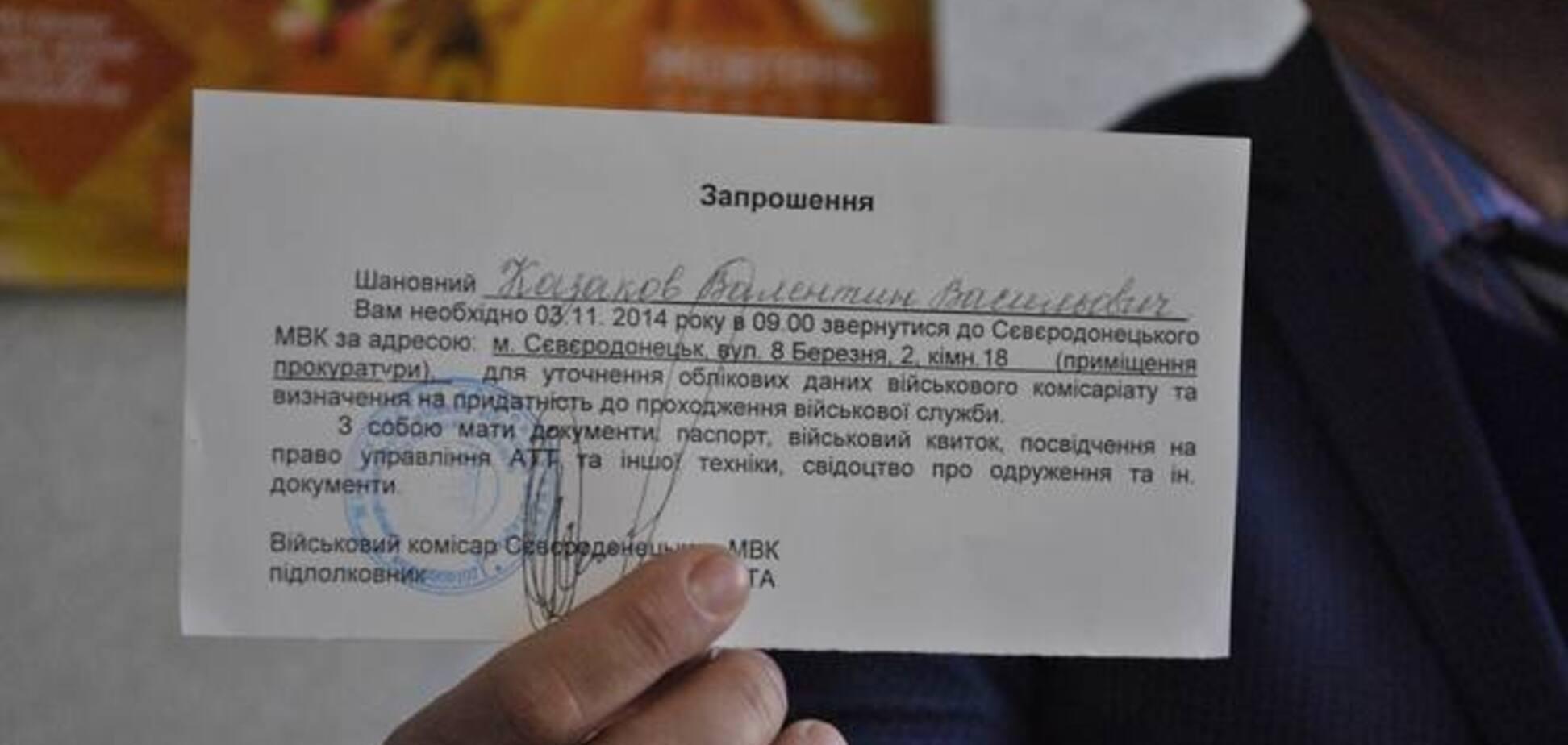 Мерові Сєверодонецька прийшла повістка в зону АТО