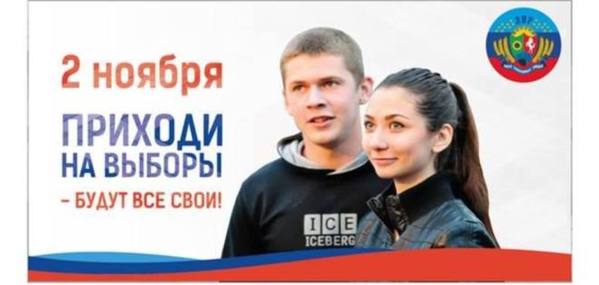 В Луганске накануне выборов пенсионерам пригрозили отказом в медпомощи
