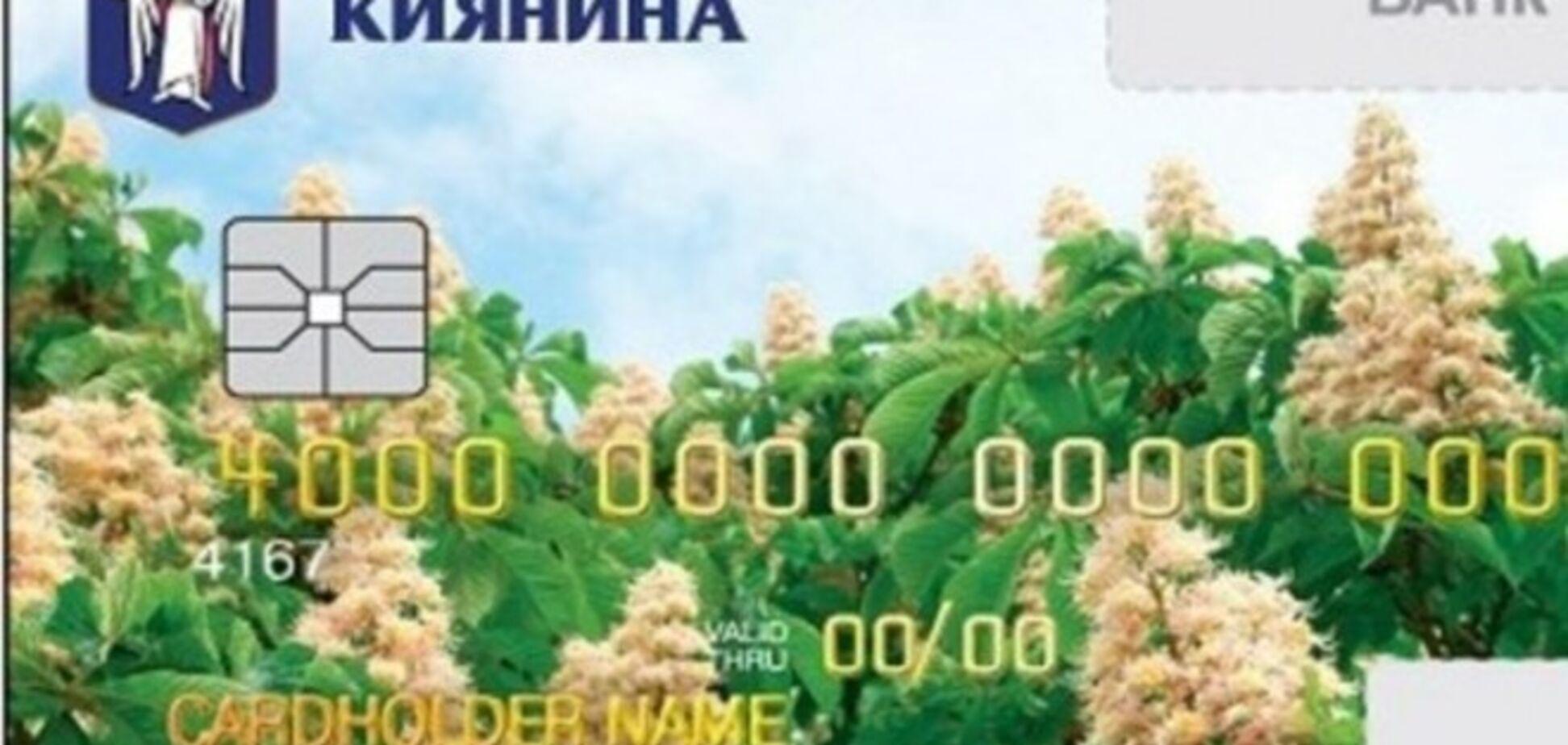 Кому нужна 'карточка киевлянина'?