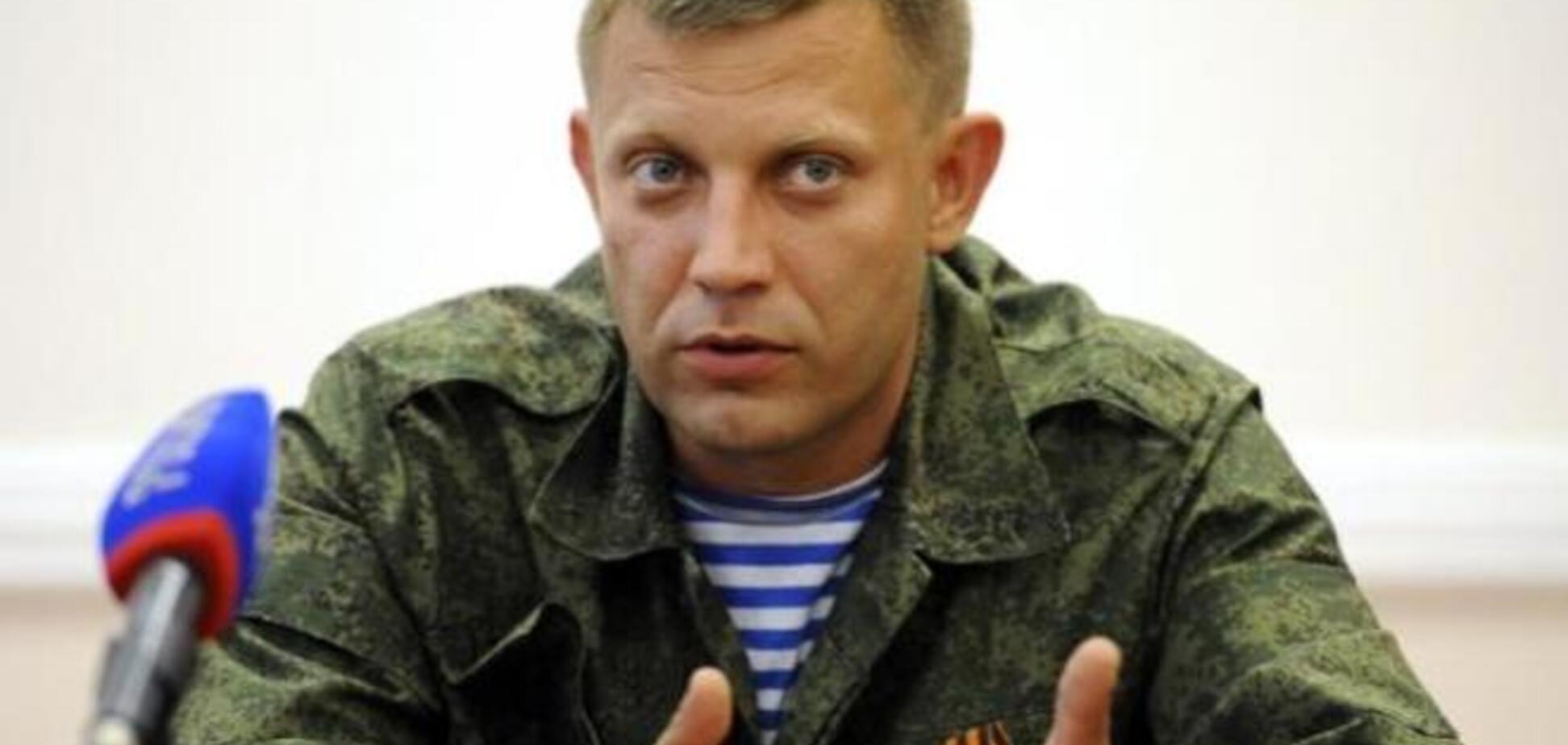 Захарченко оприлюднив для СБУ імена нових ватажків терористів 'ДНР'