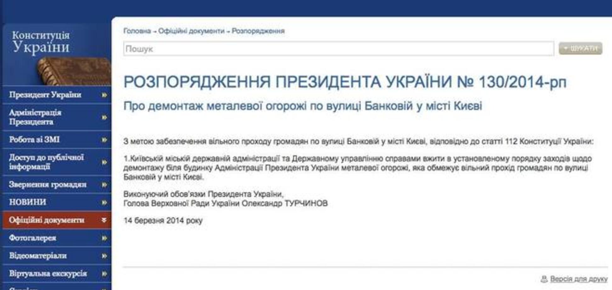 П-житы по-новому за забором Януковича