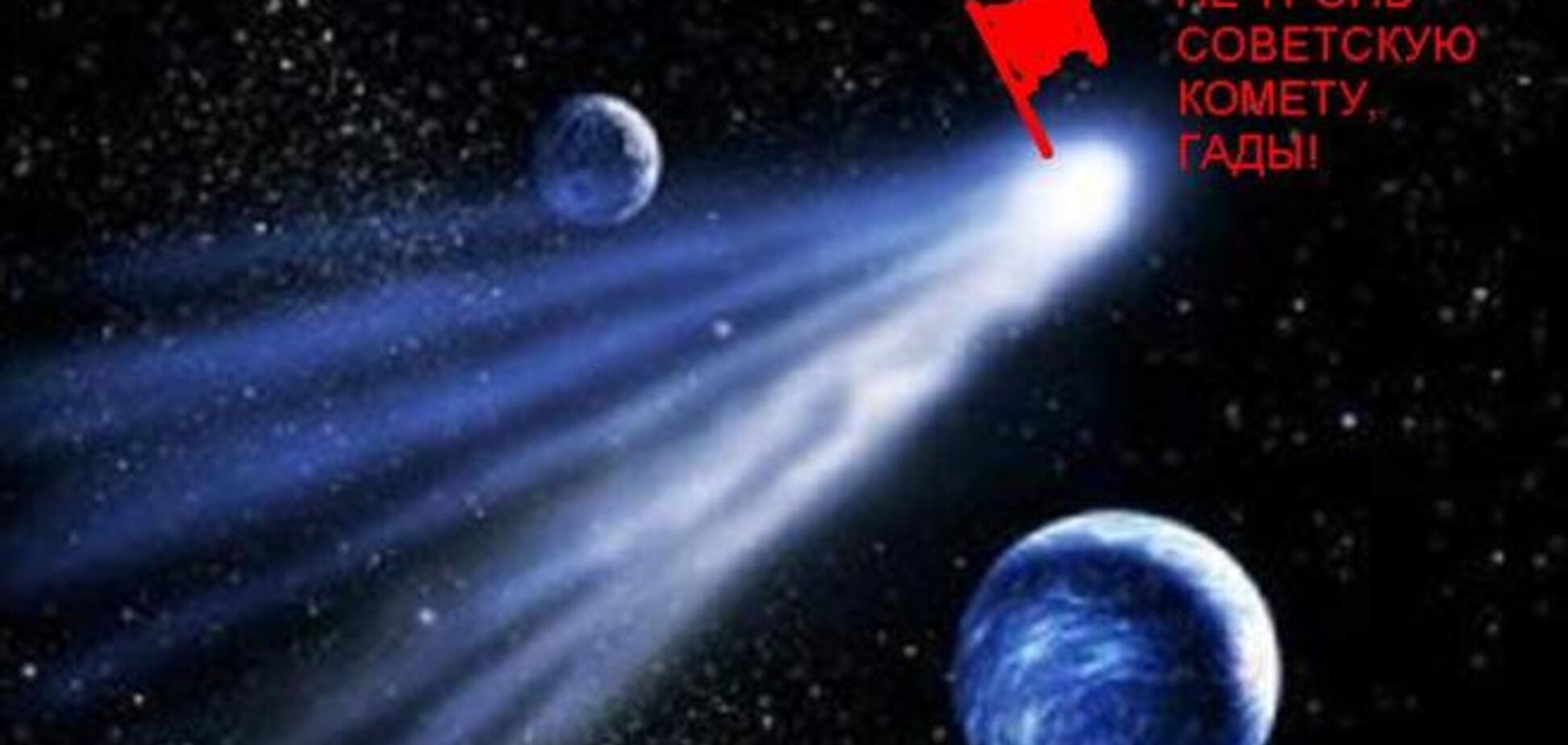 Коммунистов России оскорбил еврозонд 'Фила' на 'советской' комете