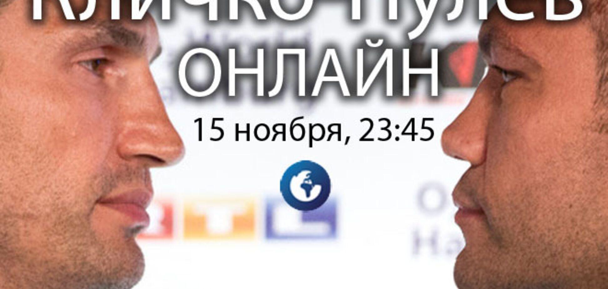 Кличко - Пулев: онлайн-трансляция боя