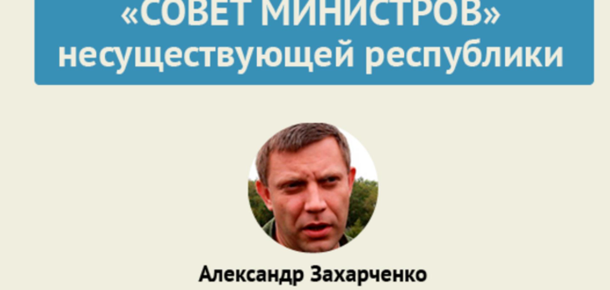 СМИ рассказали о прошлом 'министров ДНР'