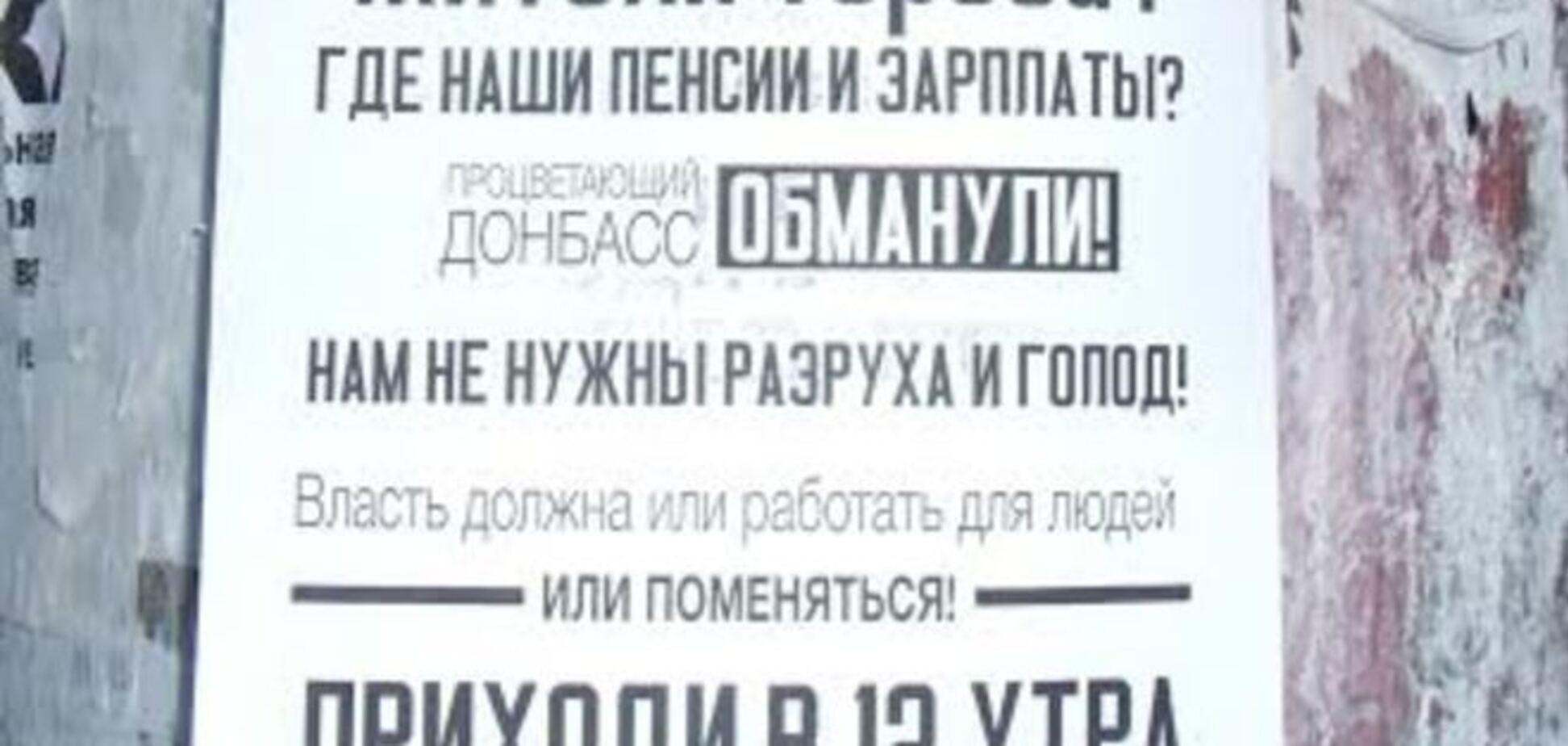 Донбасс анонсирует свой майдан против русских оккупантов?