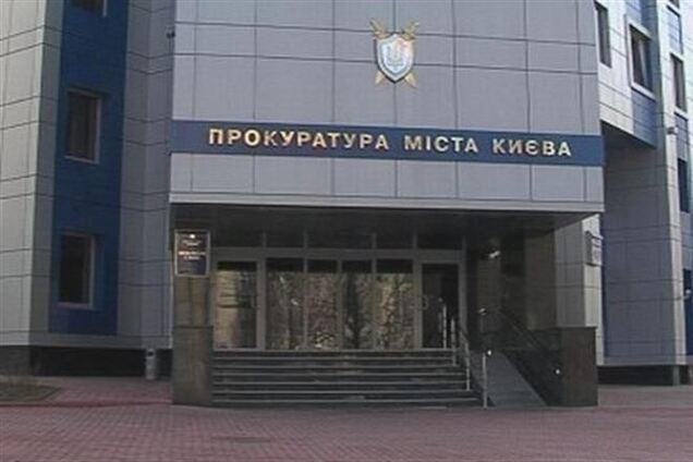 """Результат пошуку зображень за запитом """"прокуратура києва"""""""