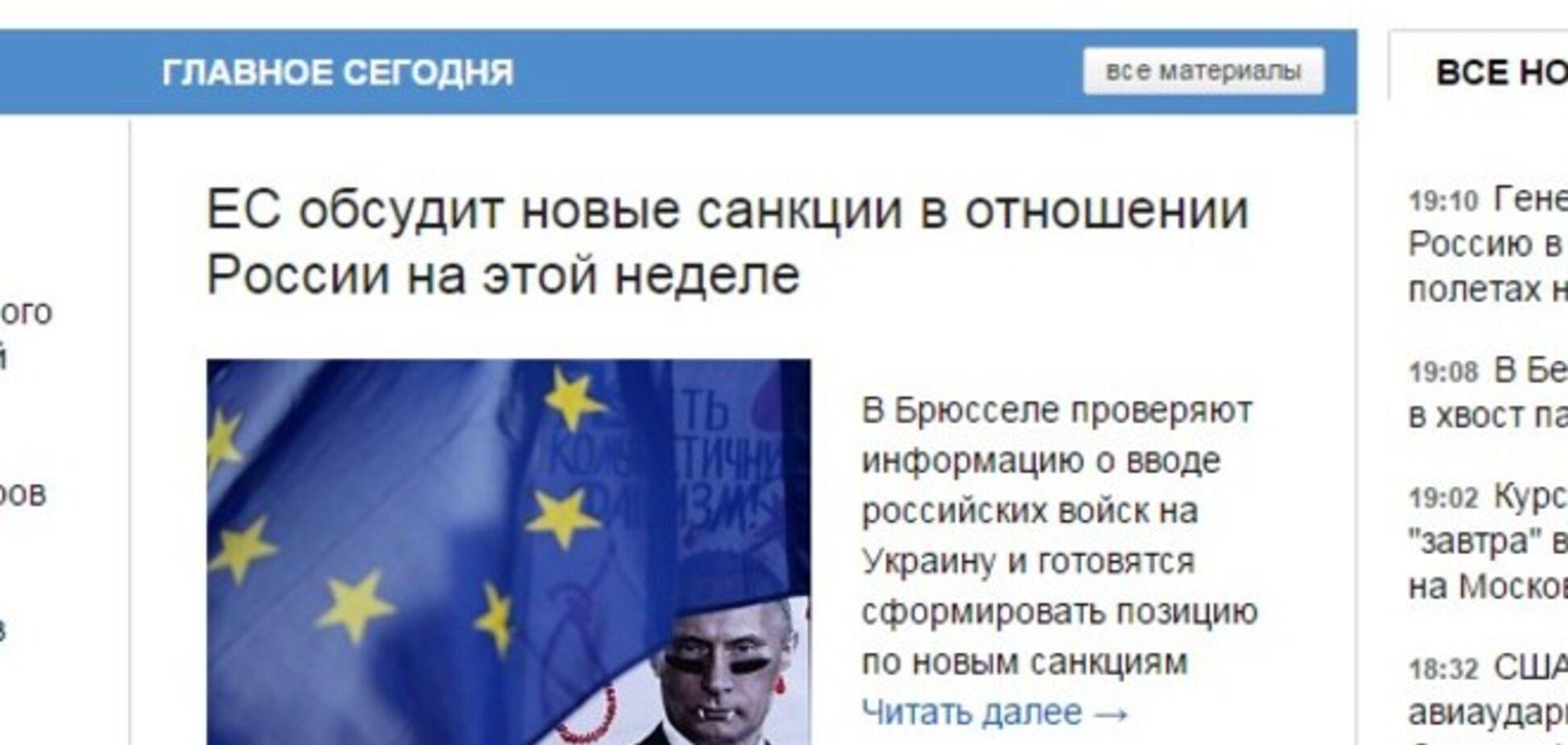 Российский 'Интерфакс' на главной странице опубликовал изображение Путина с клыками