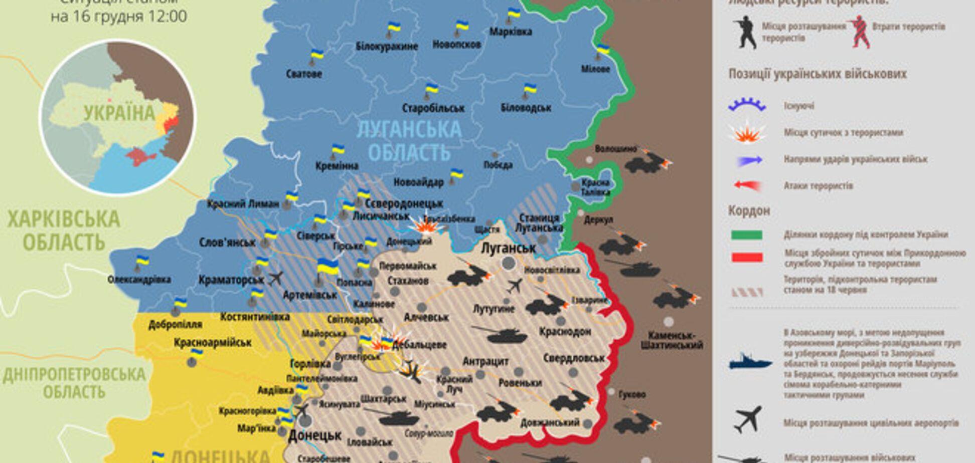 Опубликована актуальная карта зоны АТО