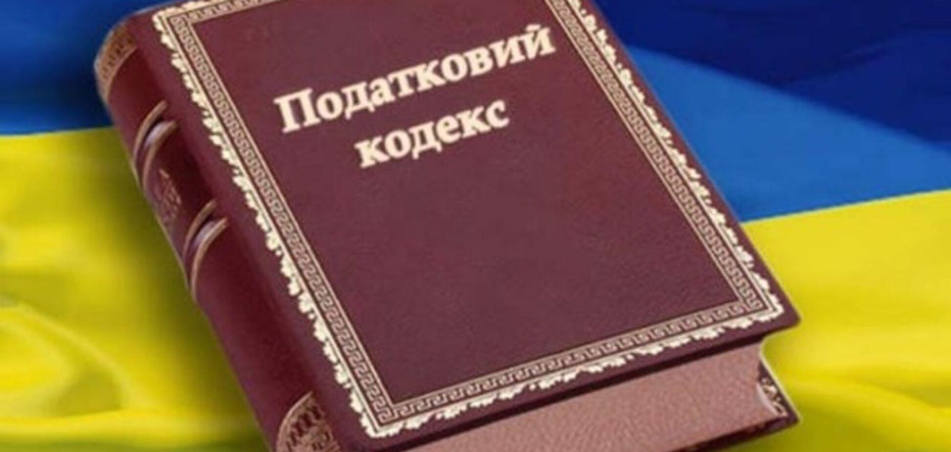 Обнародованы изменения от Кабмина в Налоговый кодекс Украины