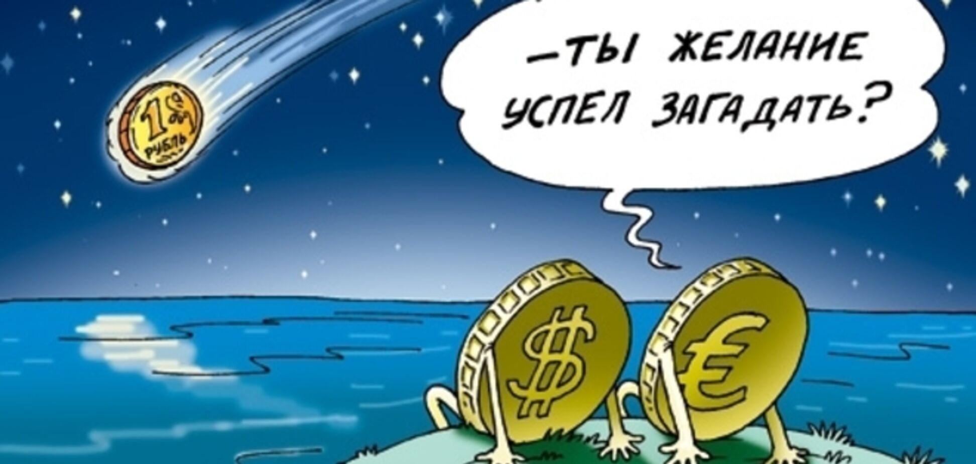 Рубль трохи 'віддихався' і знову почав падати