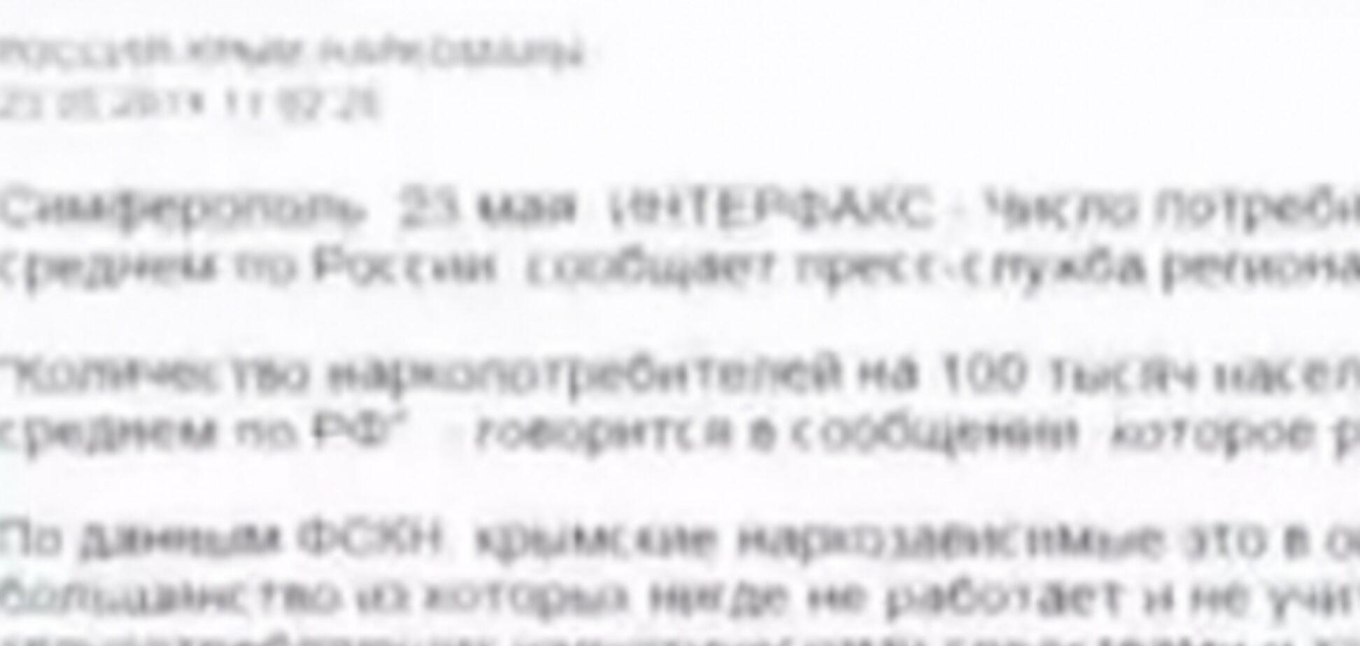 Подборка журналистских ляпов: опочленцы и наркоманы в Кремле