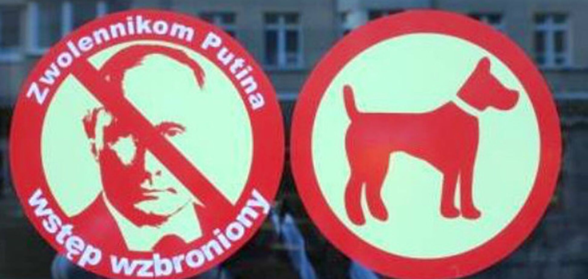 Собакам и сторонникам Путина запрещено: польский ресторатор ограничил вход в заведение