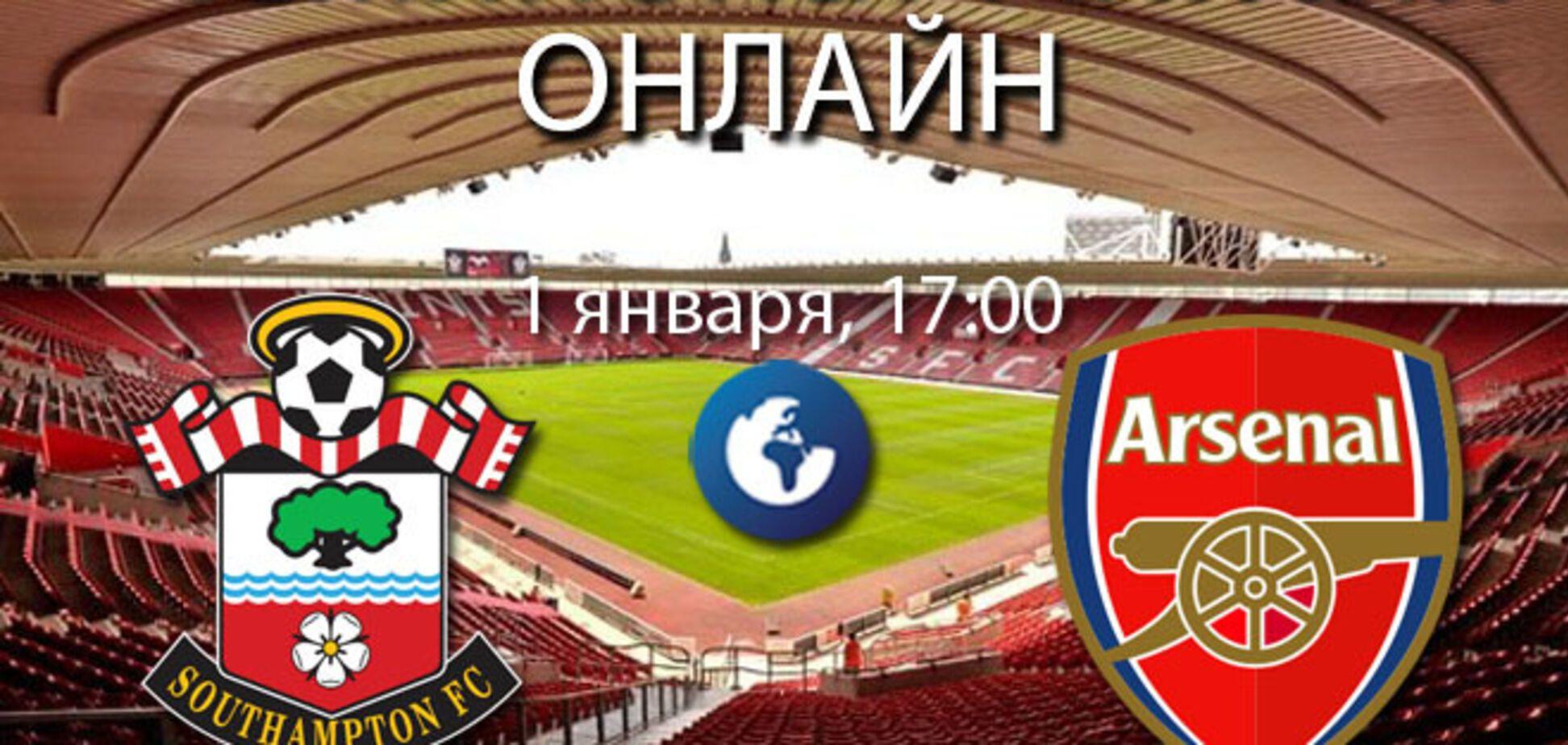 Саутгемптон – Арсенал - 2-0: хронология матча и видео голов