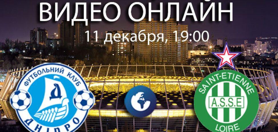 Днепр - Сент-Этьен - 1-0: украинцы выходят в плей-офф