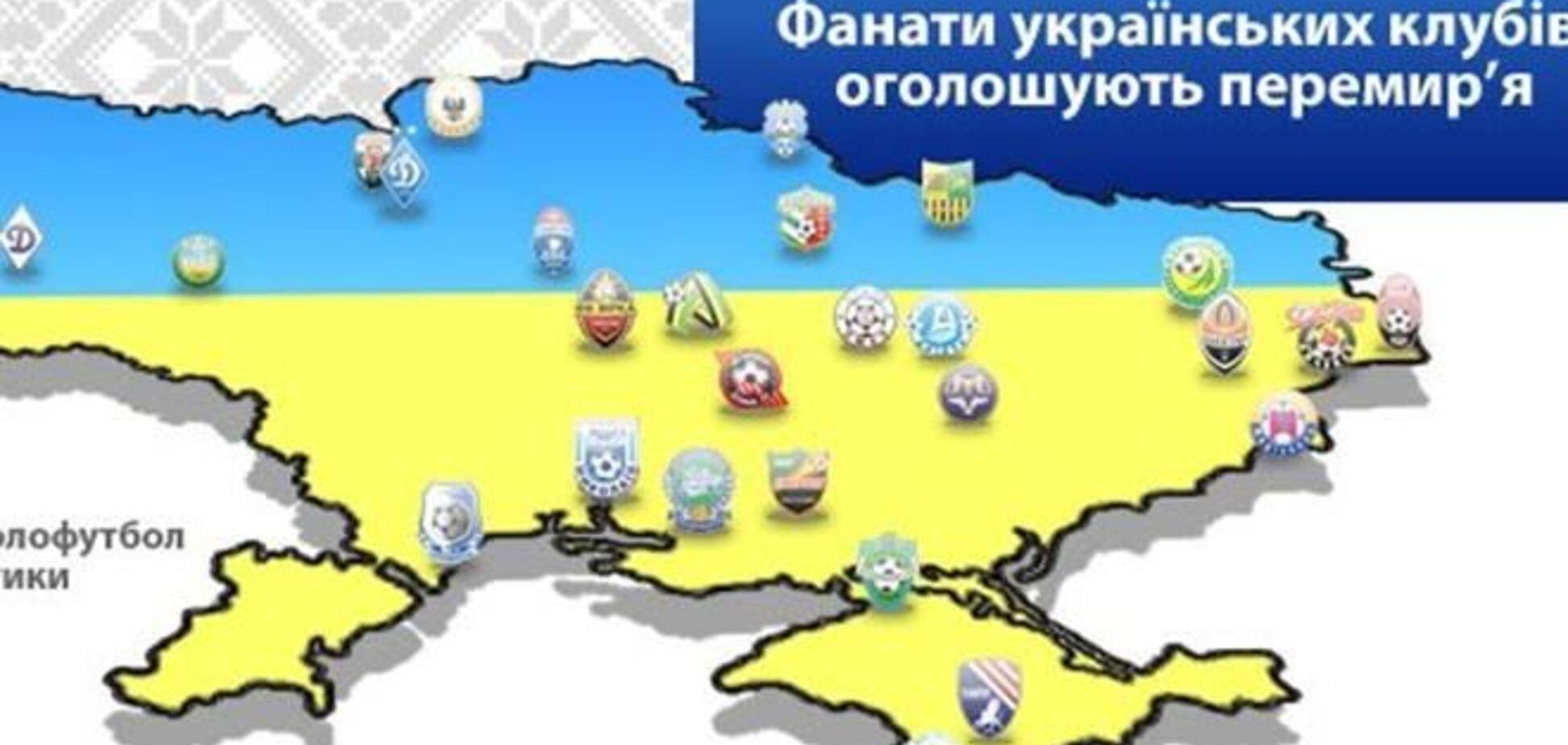 Украинские ультрас объявили перемирие из-за ситуации в стране
