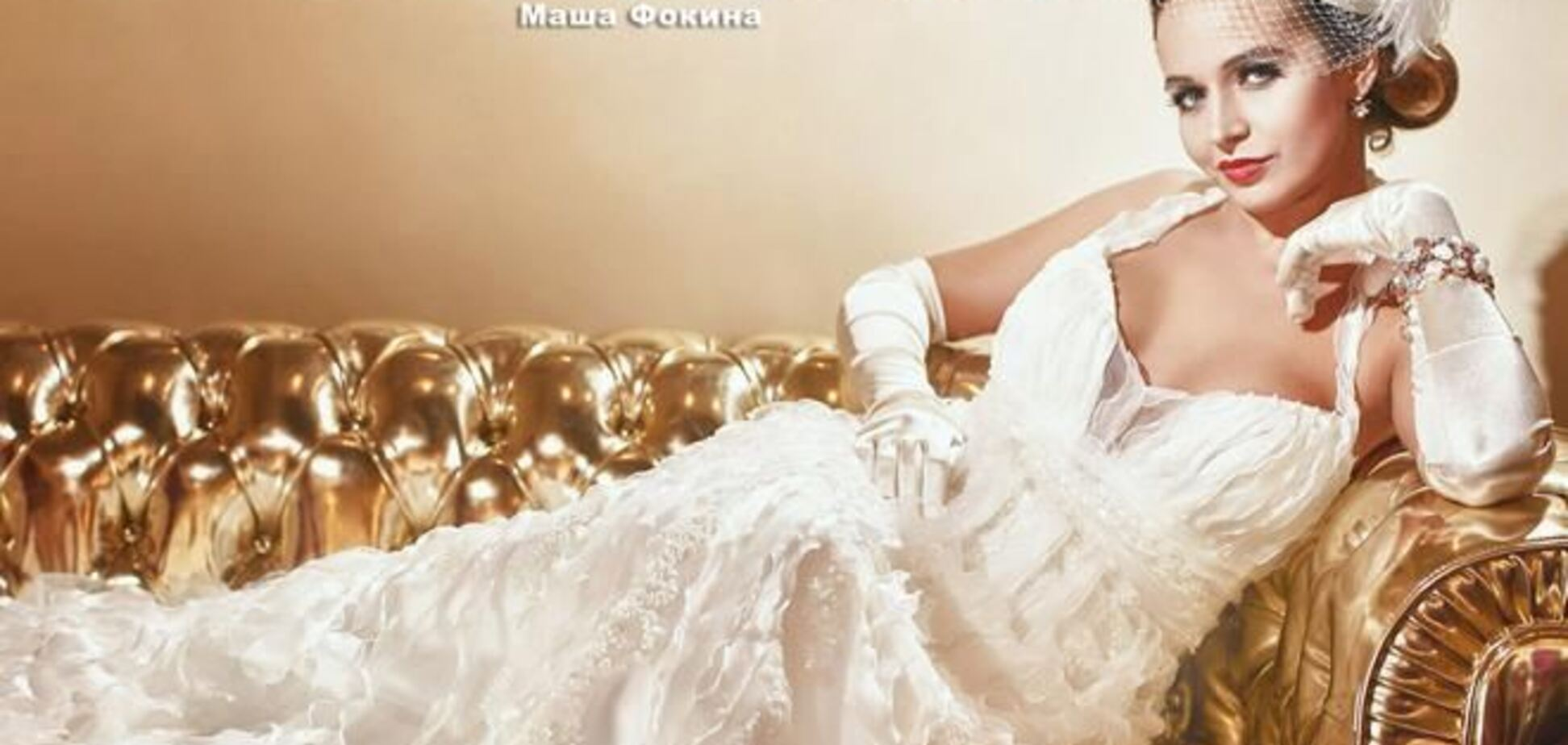 Внучка экс-премьера Украины отгуляла свадьбу в Майами