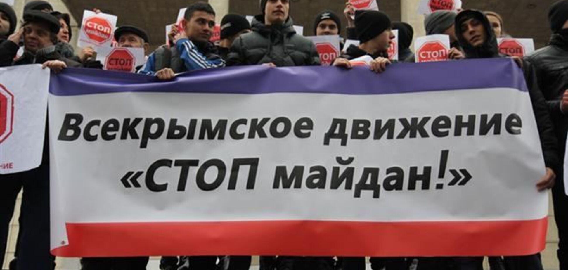В Крыму появилось движение 'Стоп Майдан'