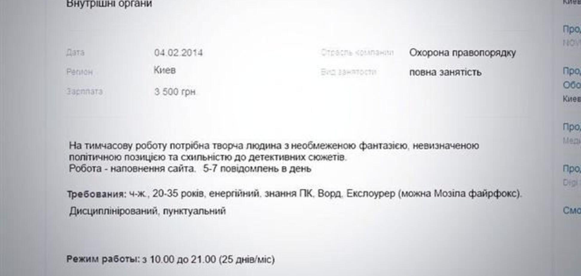 МВД ищет для сайта копирайтера с 'неограниченной фантазией'